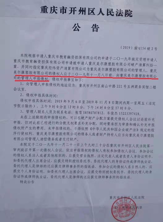重庆开州区人民法院:公然违背三高意见受案判决为哪般?