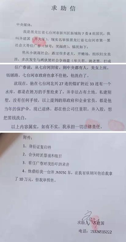 黑龙江省七台河市涉黑大哥任广春及其保护伞何时处理?